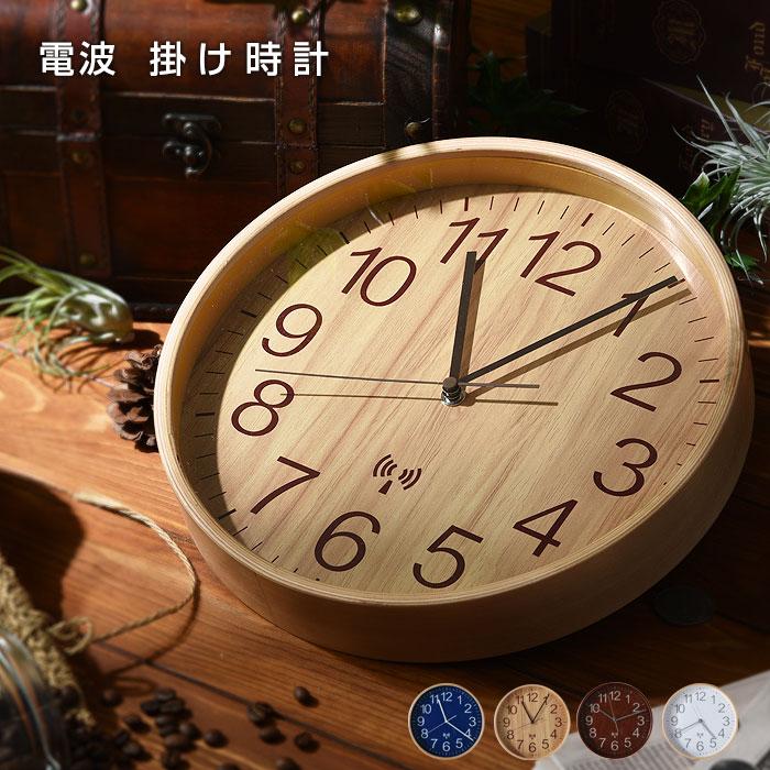おしゃれなデザイン電波掛時計 エスパス φ28cm