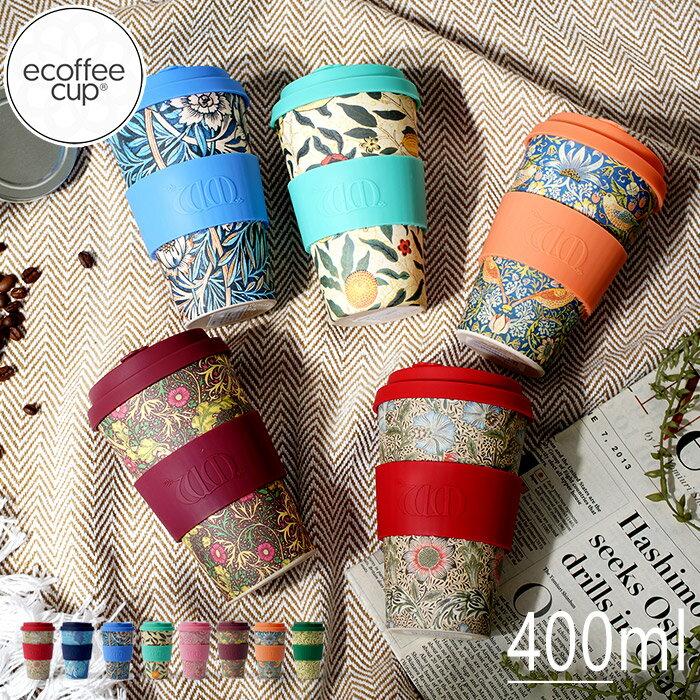 コーヒーカップ タンブラー ウィリアム モリス ecoffee cup