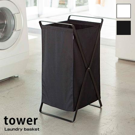 持ち運びも簡単 折りたたみ式ランドリーバスケット タワー