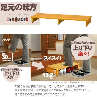 玄関踏台アシガル(120cm幅)