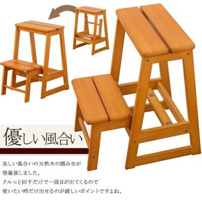 木製踏み台2段フミコ