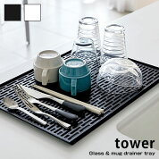 ワイド型グラス&マグ水切りトレー タワー