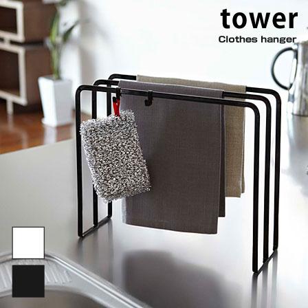 縦にも横にも使える 布巾ハンガー タワー