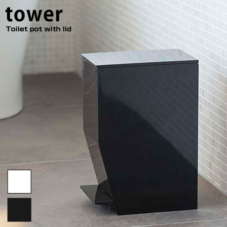 シンプルデザイン ペダル式トイレポット タワー