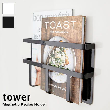 マグネット冷蔵庫サイドレシピラック タワー