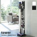 おしゃれなシンプルデザイン コードレスクリーナースタンド タワー tower ダイソン対応 コードレス スタンド スティッククリーナースタンド 掃除機 収納 コードレスクリーナー スティッククリーナー ハンディ/一人 オシャレ 北欧 モダン 人気 おすすめ 新生活 お洒落