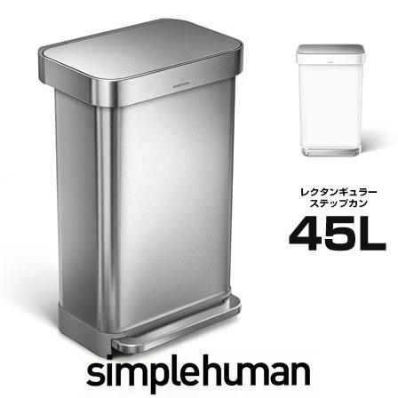simplehumanレクタンギュラ−ステップカン 45L