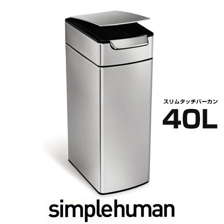 simplehumanスリムタッチバーカン 40L