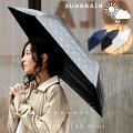 旅行や小さめバッグのお供に!カーボン骨で超軽量なおしゃれな日傘を教えて。
