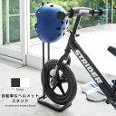 自転車立て 玄関収納 ヘルメット...