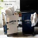 ランドリーバスケット エミール キャスター付き ランドリーワゴン ランドリーボックス ランドリーラック 洗濯かご 布 ランドリー収納 北欧 コンパクト サニタリー 脱衣所 ごみ箱 ダストボックス 収納ボックス 大容量