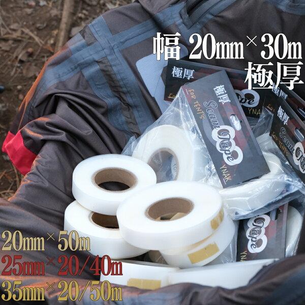 シームテープ極厚テントザックタープシートレインウェア補修メンテナンス用強力アイロン接着半透明厚さ0.18mm幅20mm×30mY