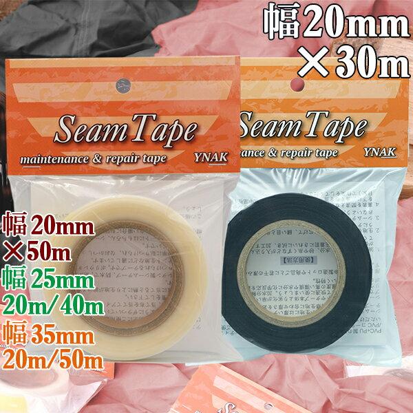 シームテープテントザックタープシートレインウェア補修メンテナンス用強力アイロン式説明書付き幅20mm×30mYNAK