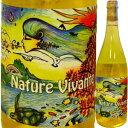 ナチュール・ヴィヴァン・ブラン  ワイン 結婚祝い 還暦祝い 女性 内祝い 誕生日プレゼント 60代 記念日 お酒 プレゼント 出産内祝い ギフト わいん 白 酒 白ワイン お土産 オーガニック オーガニックワイン 父 お返し