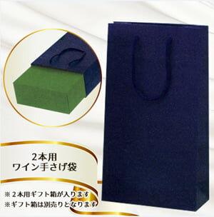 ワイン袋(クラフト)2本用ギフト箱Lサイズ対応