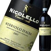 サ・ヴィニコラ・ニコレッロ・ネッビオーロ・ダルバ 赤ワイン プレゼント プチギフト イタリア