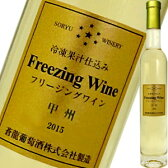蒼龍甲州フリージングワイン【375ml】