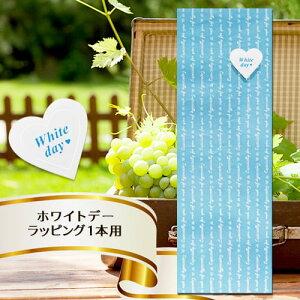 ギフト[1本用]ホワイトデー(ギフト箱1本用ホワイトデー用包装)(ギフトgift)