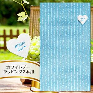 ギフト[2本用]ホワイトデー(ギフト箱2本用ホワイトデー用包装)(ギフトgift)