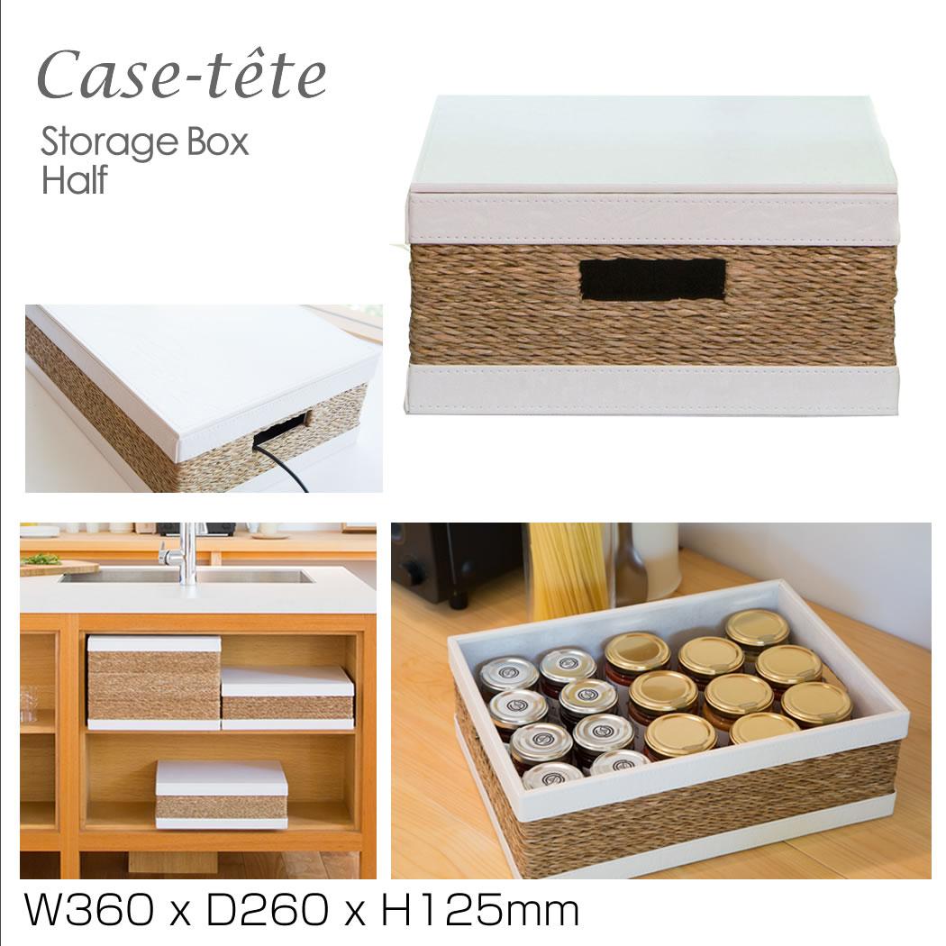 20%OFF x クーポン / Case tete ハーフ ホワイト 白 収納ボックス フタ付き おしゃれ 収納box 薄型 浅い かご バスケット 小物入れ カラーボックス シンプル デザイン カステットゥ /casp セール