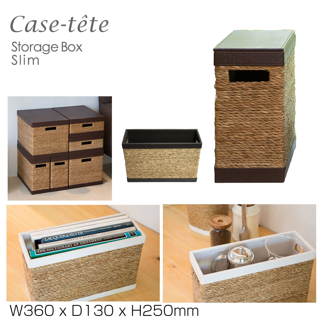 クーポン / P20倍 / Case tete スリム ブラウン 収納ボックス フタ付き おしゃれ 収納box 縦型 かご バスケット 小物入れ カラーボックス シンプル デザイン カステットゥ マラソン セール