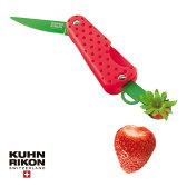 【ポイント20倍】Kuhn Rikon/クーン・リコン・Strawberry Knife/ストロベリーナイフ ペティナイフ・在庫限り