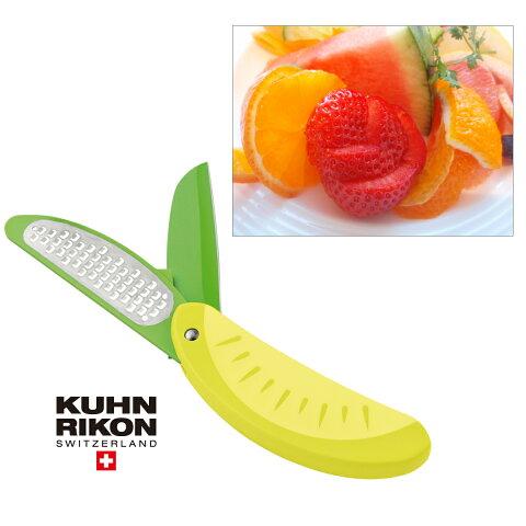 Kuhn Rikon クーン リコン Citrus Knife Lemon シトラスナイフ レモン おうちキャンプ