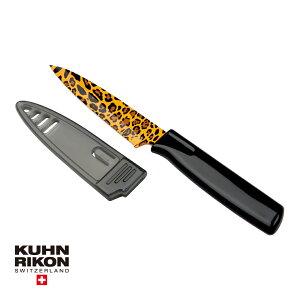 200年の歴史と品質にこだわる名門 KUHN RIKON(クーン・リコン)の新製品。Kuhn Rikon/クーン・...