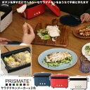 PRISMATE プリズメイト サラダチキンメーカー 楽しく使えるレシピブック付 PR-SK023