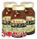 【送料無料】ガジュツ配合原種ウコン56 3本セット