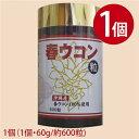 沖縄産春ウコン100%使用! 春ウコン粒 1個(1個・60g/約600粒) 1