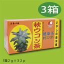 【秋ウコン】【お茶】【クルクミン】 【ティーバック】【健康】沖縄産 秋ウコン茶TB3箱 (1箱2g×32p)