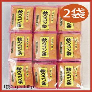 【秋ウコン】【お茶】【クルクミン】 【ティーバック】【健康】沖縄産 秋ウコン茶TB2袋 (1袋2g×100p)