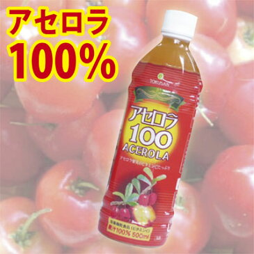 【送料無料】アセロラジュース100% 10本(1本・500ml)アセロラドリンク爽やかな酸味とほのかな甘さアセロラが台湾産なのでお値段もお手頃。