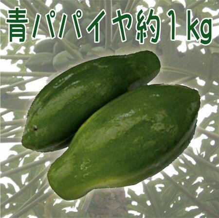 フルーツ・果物, パパイヤ  1kg12