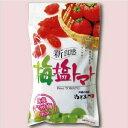 【送料無料】新食感ドライトマト梅塩トマト20袋(1袋/120g)