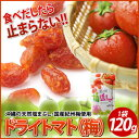 新食感ドライトマト梅塩トマト3袋(1袋/120g) 2