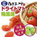 新食感ドライトマト梅塩トマト3袋(1袋/120g) 3