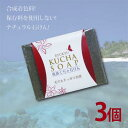 合成着色料、保存料を使用しない ナチュラル石けん 琉球王国の王妃も使用 沖縄産琉球クチャ石けん120g×3個