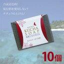 合成着色料、 保存料を使用しない ナチュラル石けん 琉球王国の王妃も使用 沖縄産琉球クチャ石けん120g×10個