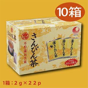 【ジャスミン茶】【ティーバッグ】【比嘉製茶】 【沖縄】【土産】【さんぴん茶】 不思議なさんぴん茶TB10箱 (1箱・2g×22p)