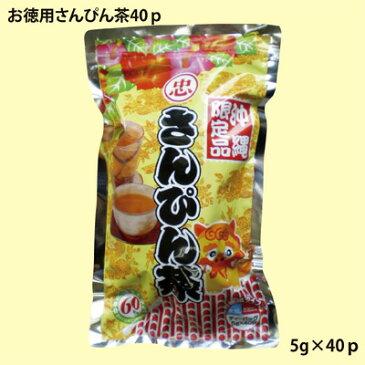 【比嘉製茶】【水出しタイプ】【ティーバッグ】さんぴん茶ティーパック お徳用 1袋(5g×40P)