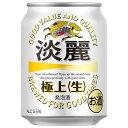 キリン 淡麗 極上 生 [缶] 250ml x 24本[ケース販売][キリン/発泡酒/国産/ALC5 ...