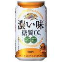 キリン 濃い味 糖質0 [缶] 350ml x 24本[ケース販売] 送料無料※(本州のみ) [キリン/リキュール/国産]