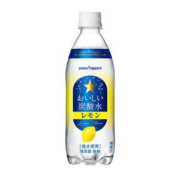 ポッカサッポロ おいしい炭酸水レモン [ペット] 500ml x 48本[2ケース販売] 送料無料(本州のみ) [ポッカサッポロ 日本 飲料 炭酸水 JM87] 母の日 父の日 ギフト