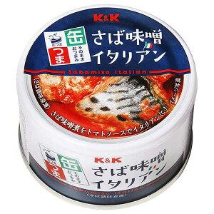 K&K 缶つま さば味噌イタリアン [缶] 150g [K&K国分 食品 缶詰 日本 0317754]