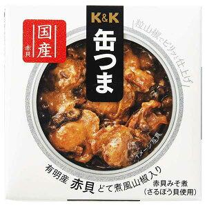 【10%】K&K 缶つま 有明産 赤貝どて煮風 山椒入り [缶] 70g [K&K国分 食品 缶詰 日本 0317863]