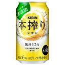 キリン 本搾り レモン [缶] 350ml x 48本[2ケース販売][キリン 缶チューハイ 日本 15206]