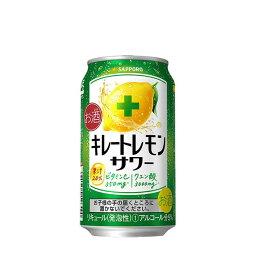 サッポロ キレートレモンサワー [缶] 350ml x 48本[2ケース販売][サッポロ 缶チューハイ 日本 ALC.5% TH14]【ラッピング不可】 母の日 父の日 ギフト