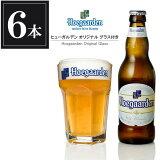 【ポイント5倍】ヒューガルデン ホワイト [瓶] 330ml x 6本 正規品 オリジナルグラス1個付き 送料無料※(本州のみ) あす楽対応 [ベルギー/Hoegaarden/輸入ビール] [インベブ]【ギフト不可】